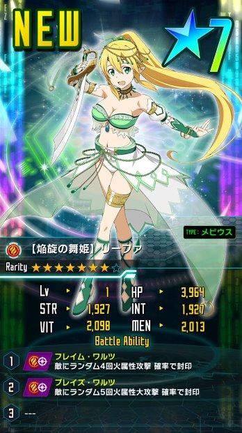 ★7【焔旋の舞姫】リーファ_メビウス