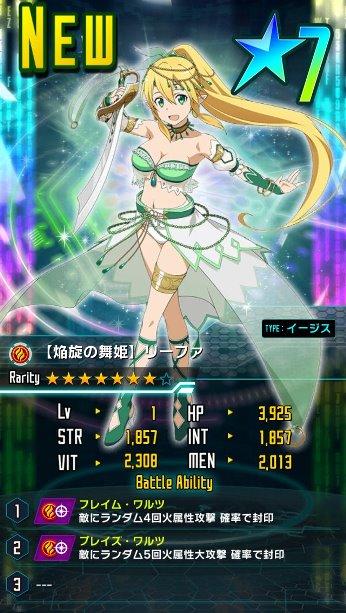 ★7【焔旋の舞姫】リーファ_イージス