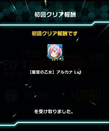 ★5【星宮の乙女】アルカナ_獲得