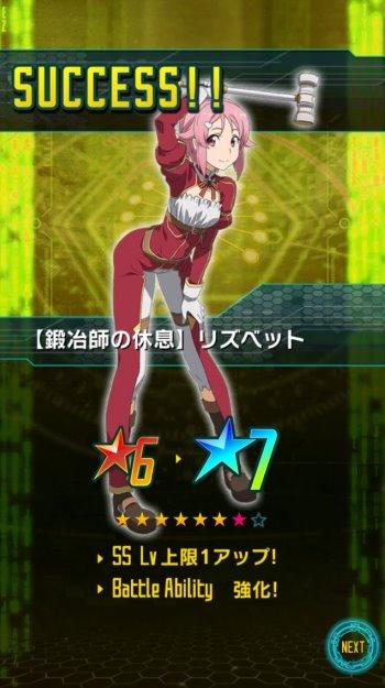 ★6【鍛冶師の休息】リズベット_覚醒