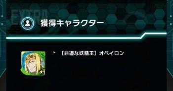 2nd Season第11章_オベイロン