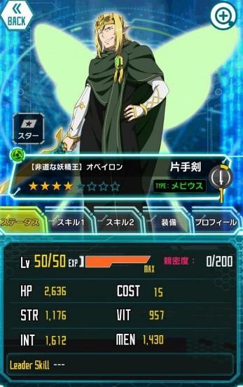 ★4【非道な妖精王】オベイロン_MAX