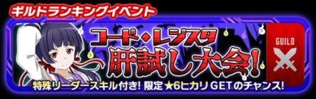 ギルドイベント『コード・レジスタ肝試し大会!』開催!!報酬キャラは☆6SAOヒカリ!