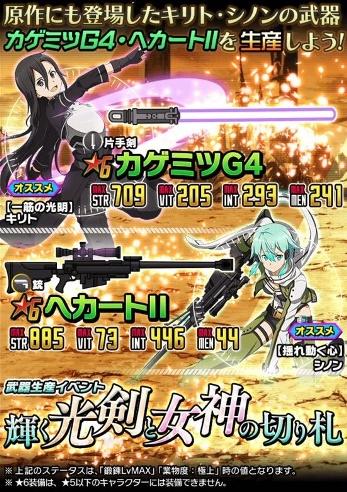 ★6の片手剣・銃が登場!武器イベント「輝く光剣と女神の切り札」開催!