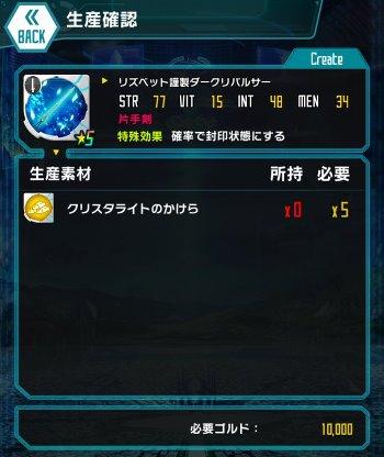 リズベット謹製ダークリパルサー★5