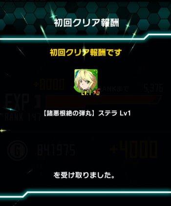 ★6【諸悪根絶の弾丸】ステラ_獲得