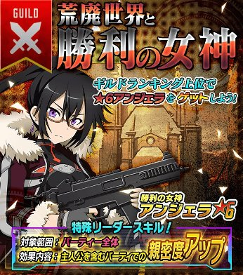 ギルドイベント『荒廃世界と勝利の女神』開催!!報酬キャラは☆6GGOアンジェラ!