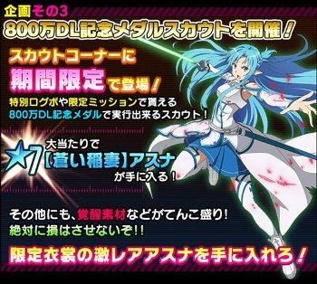800万DL記念メダルスカウト開催!★7【蒼い稲妻】アスナをゲットしよう!