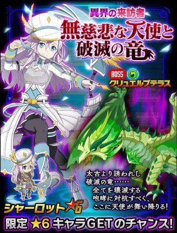 異界の来訪者「無慈悲な天使と破滅の竜」開催!!★6シャーロットをゲットできるチャンス!