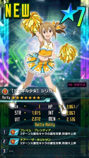 ★7【ミナギル少女】シリカ_マギウス
