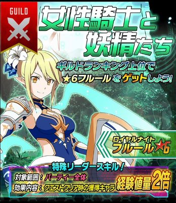 ギルドイベント『女性騎士と妖精たち』開催!!報酬キャラは☆6ALOフルール!