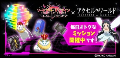 【SAO×AWコラボ記念】期間限定ミッション登場!ミッション5項目達成でレジストーンが貰える!