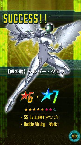 ★5【銀の鴉】シルバー・クロウ_二段階覚醒