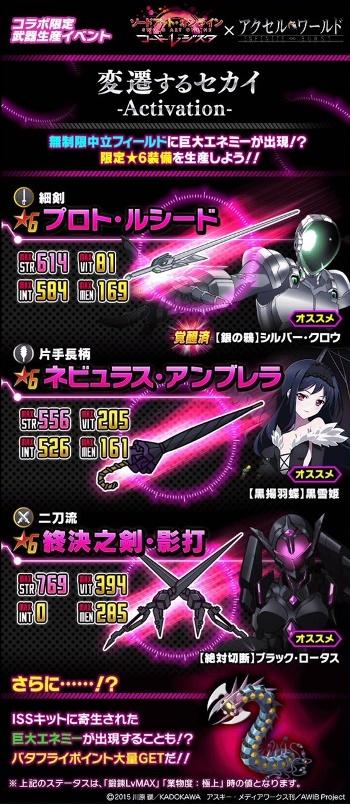 武器イベント「変遷するセカイ-Activation-」開催!★6細剣・片手長柄・二刀流を生産しよう!