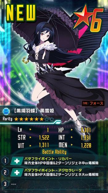 ★6【黒揚羽蝶】黒雪姫_フォース