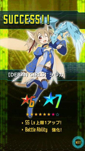 ★6【DEBAN GIRLS】シリカ_覚醒