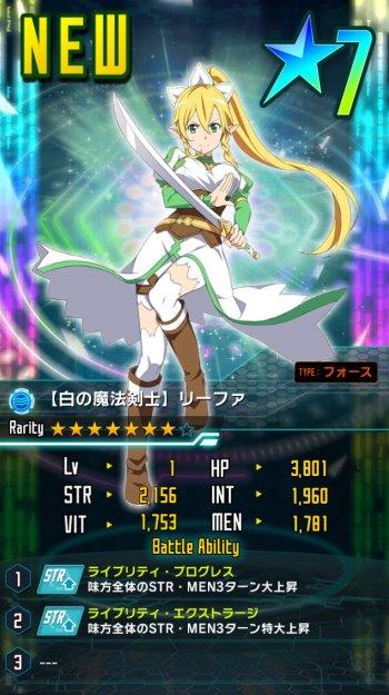 ★7【白の魔法剣士】リーファ_フォース