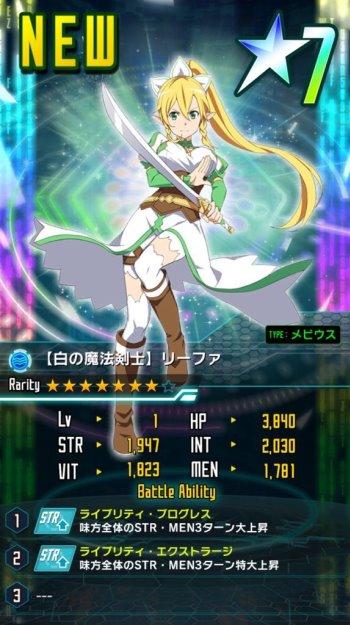 ★7【白の魔法剣士】リーファ_メビウス