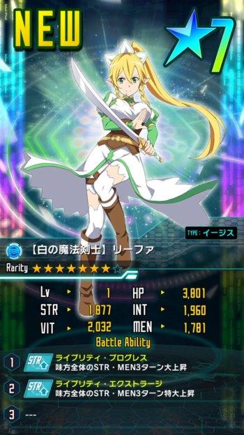 ★7【白の魔法剣士】リーファ_イージス