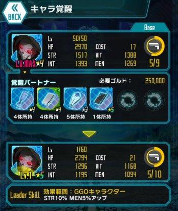 【謎のプレイヤー】死銃★4_覚醒詳細
