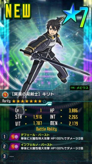 ★7【冥黒の双剣士】キリト_メビウス