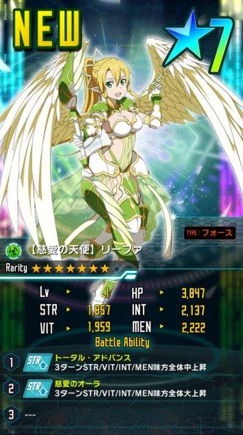 ★7【慈愛の天使】リーファ_フォース