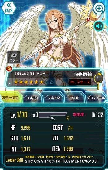 ★6【癒しの天使】アスナ_フォース