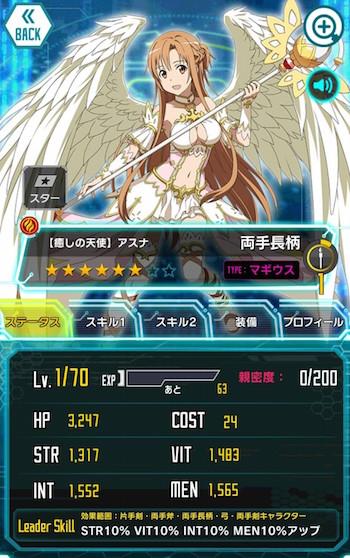 ★6【癒しの天使】アスナ_マギウス