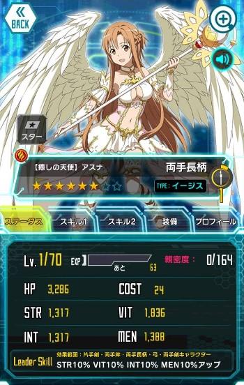 ★6【癒しの天使】アスナ_イージス