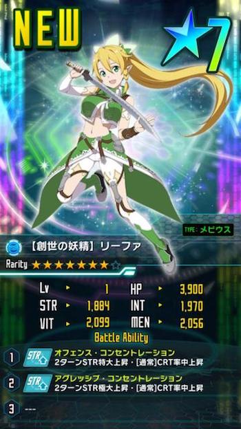 ★7【創世の妖精】リーファ_メビウス