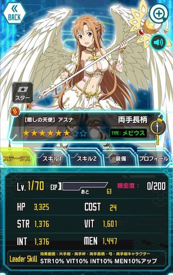★6【癒しの天使】アスナ_メビウス