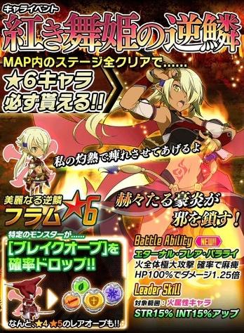 キャライベント「紅き舞姫の逆鱗」開催!全ステージクリアで★6フラムがゲットできる!