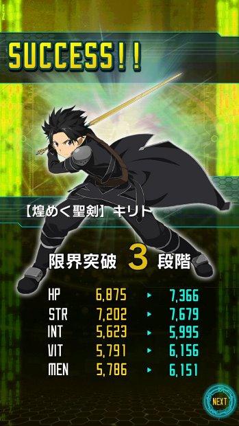 ★6【煌めく聖剣】キリト_限界突破