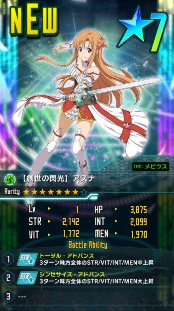 ★7【創世の閃光】アスナ_メビウス