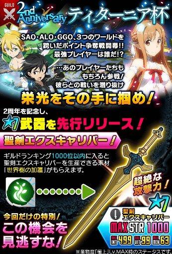 ギルドイベント『2nd Anniversary ティターニア杯』開催!!★7聖剣エクスキャリバーを生産しよう!