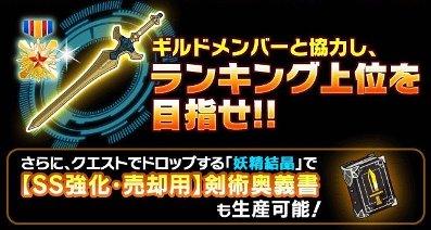 ギルドイベント「ティターニア杯」で★7聖剣エクスキャリバー★3剣術奥義書を生成!