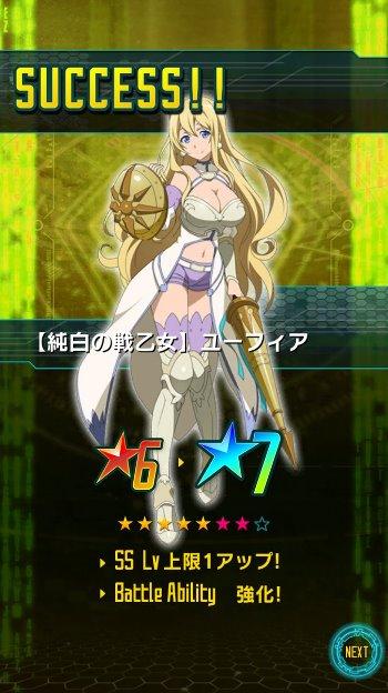 【純白の戦乙女】ユーフィア★5_二段階覚醒