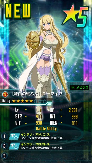 【純白の戦乙女】ユーフィア★5_メビウス