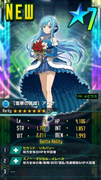 ★7【雪華の美姫】アスナ_メビウス