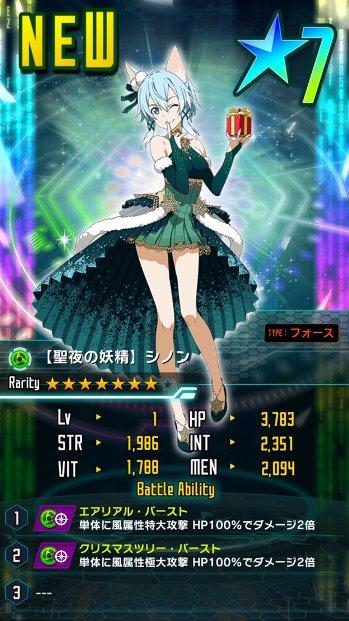 ★7【聖夜の妖精】シノン_フォース