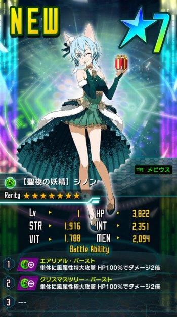 ★7【聖夜の妖精】シノン_メビウス