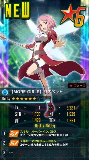 ★6【MORE GIRLS】リズベット_フォース
