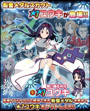 粉雪メダルスカウト開催!限定衣装の★7ALO白ユウキをゲットしよう!