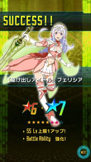 【駆け出しアイドル】フェリシア★5_二段階覚醒
