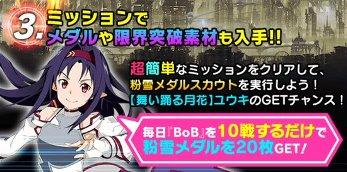 2周年BoBミッション登場!BoBデュエル10戦で粉雪メダル20枚がゲットできる!