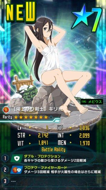 ★7【湯上がり剣士】キリト_メビウス