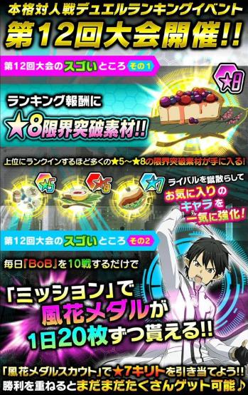 デュエルイベント『コード・レジスタ 第12回 BoB』開催!!★8限界突破素材がゲットできる!