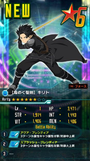 ★6【煌めく聖剣】キリト_フォース