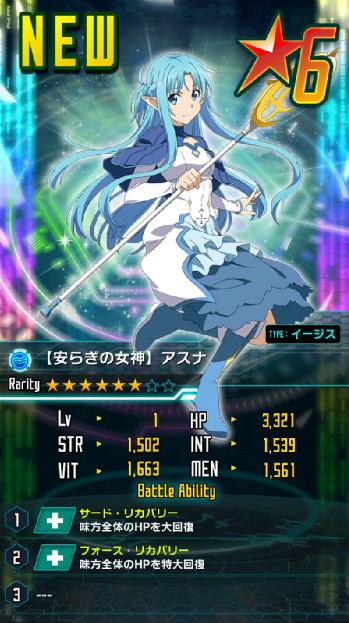 ★6【安らぎの女神】アスナ_イージス
