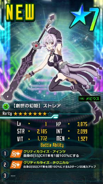 ★7【創世の幻姫】ストレア_メビウス